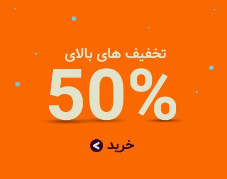 تخفیف های بالای 50%