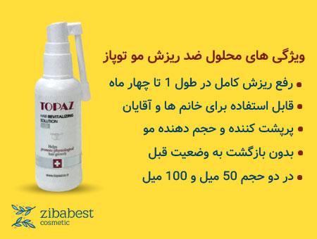 تصویر محلول ضد ریزش توپاز، بهترین محلول پرپشت کننده مو