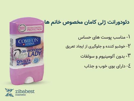 دئودورانت کامان مخصوص خانم ها، بهترین خوشبو کننده با حفظ رطوبت پوست