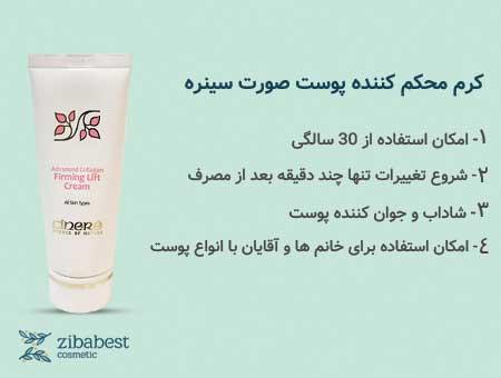 کرم محکم کننده سینره به عنوان بهترین مارک کرم سفت کننده پوست ایرانی