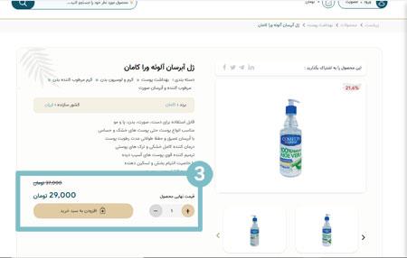 راهنمای خرید زیبابست انتخاب کردن محصول