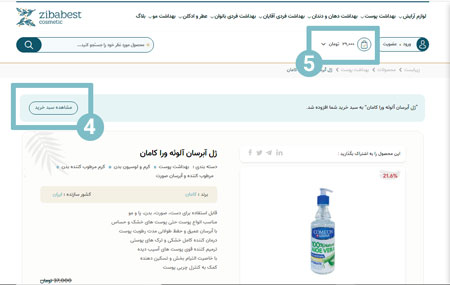 راهنمای خرید از فروشگاه اینترنتی زیبابست