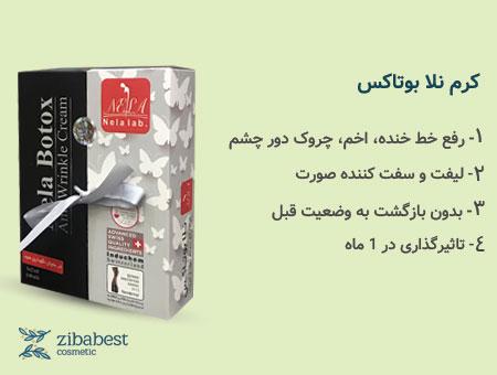 کرم بوتاکس گیاهی نلا به عنوان بهترین کرم لیفت صورت ایرانی