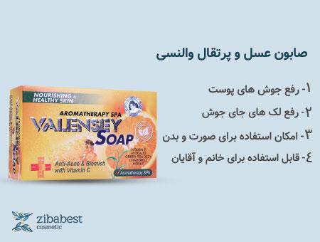 صابون پرتقال والنسی به عنوان بهترین صابون برای جوش های ریز پوستی