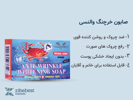 صابون ضد چروک و روشن کننده والنسی به عنوان بهترین محصول برای محافظت پوست