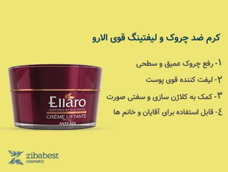کرم الارو ضد چروک به عنوان بهترین کرم محافظت کننده و ترمیم کننده پوست