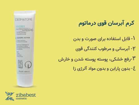 کرم آبرسان قوی درماتوم به عنوان موثرترین کرم آبرسان و مرطوب کننده ایرانی